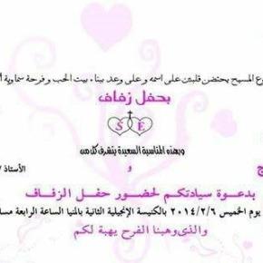 Ds. Sameh Ibrahim gaattrouwen