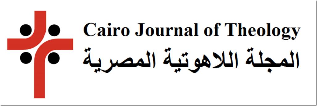 Cairo Journal of Theology header