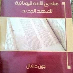 Twee nieuwe boeken van Egyptischecollega's