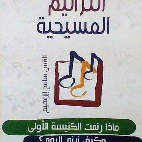 Boek ds. Sameh Ibrahim over nieuwtestamentische gezangen