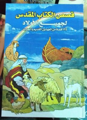 Kinderbijbel van Van Dam in hetArabisch