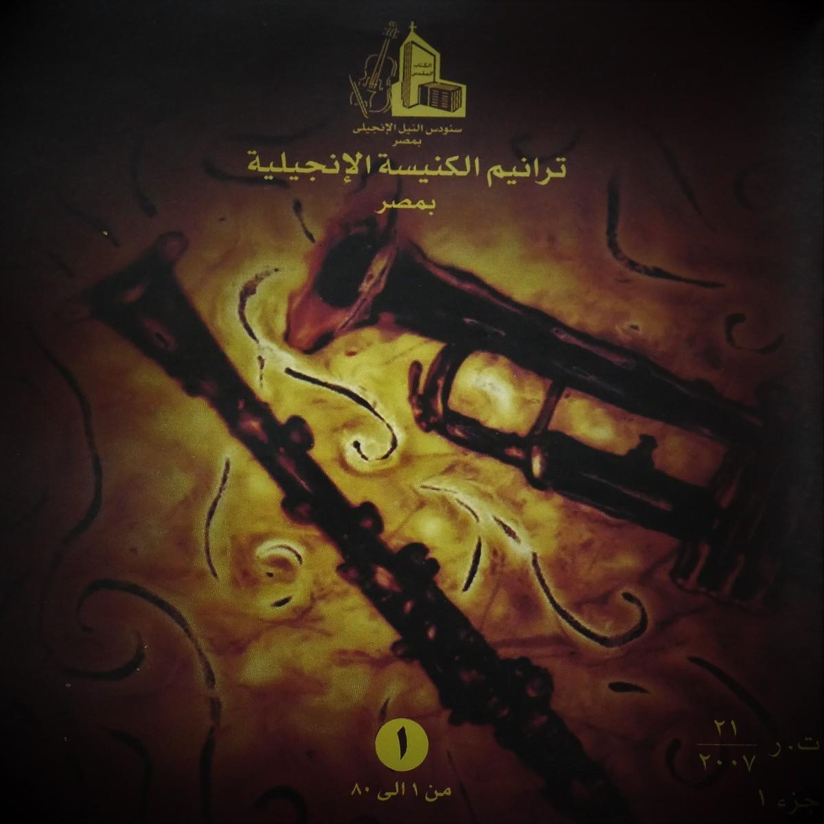 Hoe klinken de psalmen in het Arabisch?